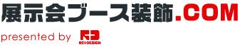 安心の創業88年 展示会ブース装飾.com