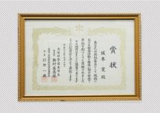 平成13年9月14日 受賞