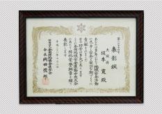 平成21年10月2日 受賞