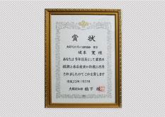 平成23年1月21日 受賞