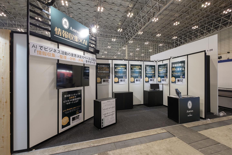 IT業界 AI・業務自動化展 2コマ 展示会施工価格60万円~ ブース ...